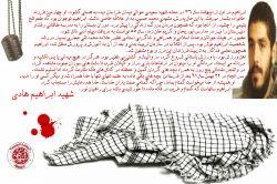شهید ابراهیم هادی (1)
