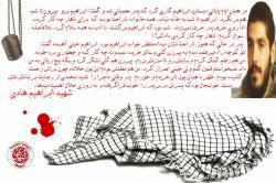 شهید ابراهیم هادی (2)