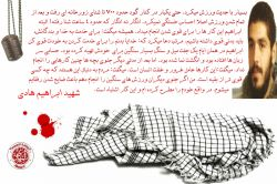 شهید ابراهیم هادی (3)