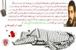 شهید ابراهیم هادی (4)