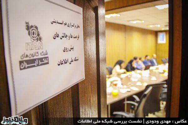 نشست بررسی فرصتها و چالشهای شبکه ملی اطلاعات | بیشتر: http://weblognews.ir/news/41532