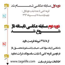 دوره اول مسابقه #تاژستانه تمام شد و لایک ها برای شرکت در قرعه کشی 5 تبلت سامسونگ تا این لحظه محاسبه میشوند عکس های ارسالی از این لحظه به بعد برای دوره دوم منتشر میشوند  اطلاعات بیشتر در سایت www.tagelife.com