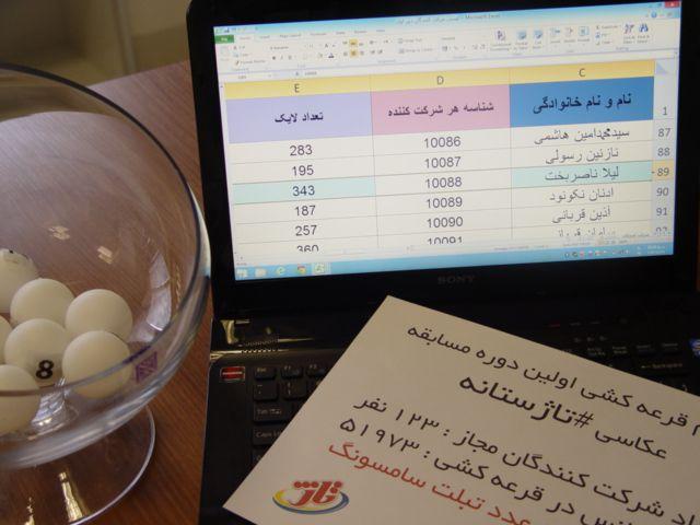 جهت تماشای فیلم مراسم قرعه کشی اولین دوره مسابقه عکاسی #تاژستانه به آدرس زیر مراجعه نمایید : http://www.aparat.com/v/HmARZ