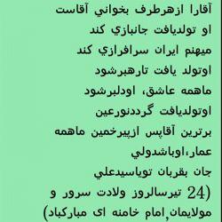 برای شما امام خامنه ای طول عمری با عزت آرزومندیم یا علی