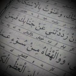 خداوندا به حق هشت و چهارت؛ ز ما بگذر... #شب_قدر