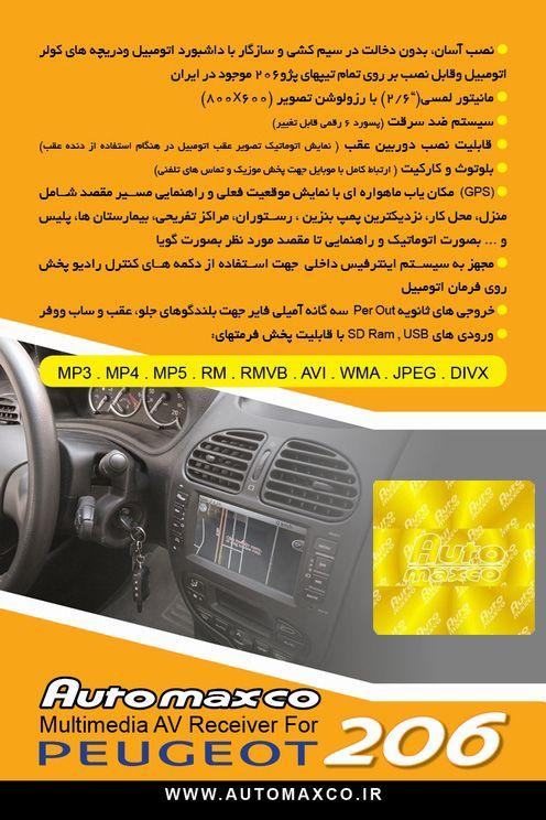 جدیدترین و تنها مانیتور فابریک پژو 206 مورد تایید ایران خودرو مدل اتومکسکو