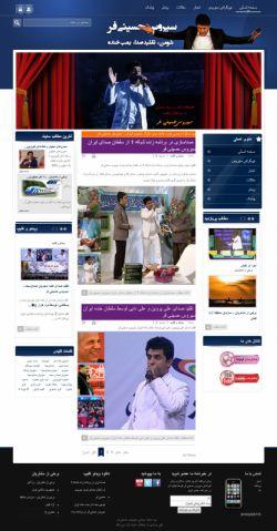وب سایت رسمی سیروس حسینی فر