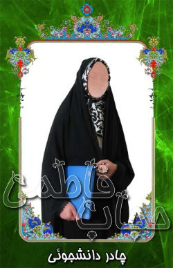 چادر دانشجویی کاملا شبیه به چادر ساده ی ایرانی می باشد.با این تفاوت که برای بیرون آوردن دستها شکاف هایی در نظر گرفته شده جهت حرید آنلاین www.hejabfatemi.com