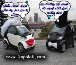 لطفا پروفایل www.lenzor.com/www.kopolok.com رادنبال نمایید.ممنون