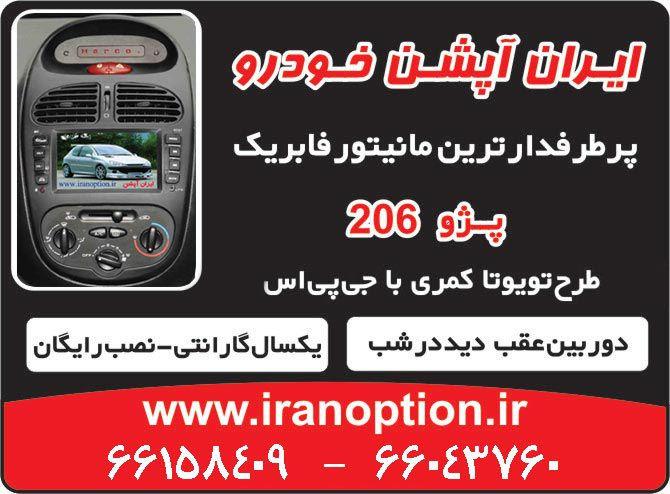 آگهی روزنامه مولتی مدیا فابریک پژو 206 مدل اتومکسکو