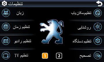 منوی فارسی مانیتور فابریک پژو 207i