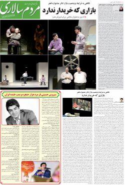 مصاحبه با روزنامه مردم سالاری