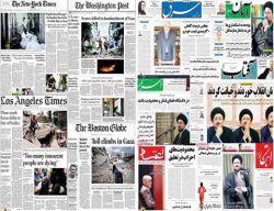 تفاوت روزنامه های اصلاح طلب با روزنامه های غربی و آمریکایی....