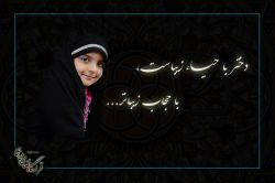 دختر با حیا زیباست و با حجاب زیباتر  بیاید دست در دست هم این زیبای رو به همه نشون بدیم
