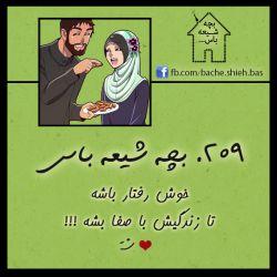حضرت امیر المومنین ، امام على -علیه السلام- میفرمایند :  با همسرت خوش رفتار باش تا زندگى ات با صفا گردد.