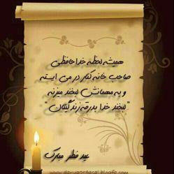 عید فطر بر همه لنزوریهای عزیز مبارک