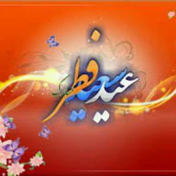 عید فطر مبارک دوستان :-)