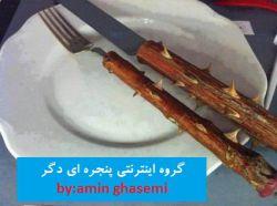 کارد و چنگال در اصفهان