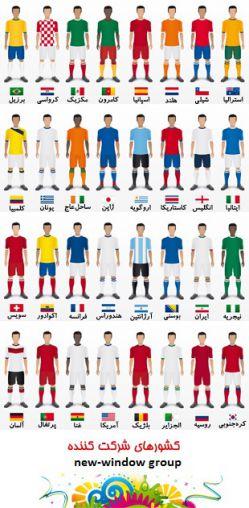 لباس تیم های حاضر در جام جهانی 2014