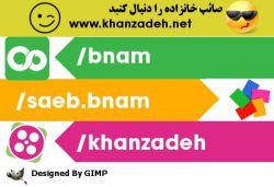 مرا در شبکه های اجتماعی ایرانی دنبال کنید