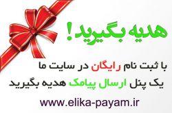 با ثبت نام رایگان در وب سایت ما از هدیه ویژه برخوردار شوید www.elika-payam.ir