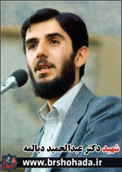 شهید دکتر عبدالحمید دیالمه - منتشر شده توسط پایگاه اطلاع رسانی شهدا - درباره این شهید بیشتر بدانید : http://brshohada.ir/node/153