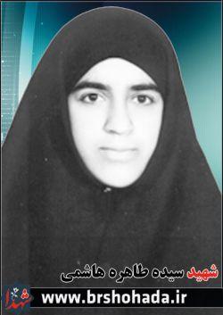 شهید سید طاهره هاشمی - منتشر شده توسط پایگاه اطلاع رسانی شهدا - درباره این شهید بیشتر بدانید : http://brshohada.ir/node/175