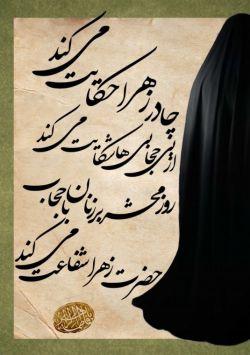 حجاب به حروف ابجد...  (ح+ج+ا+ب=۸+۳+۱+۲=۱۴) به عدد ابجد چهارده میشود!  شاید عدد میگوید حجاب سفارش چهارده معصوم (علیهم السلام) است http://www.cloob.com/hejab_efaf