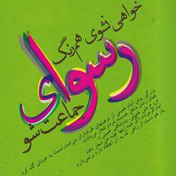 سبک زندگی به سبک روح الله
