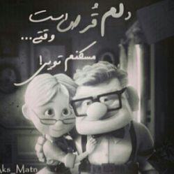 تقدیم به عشقم