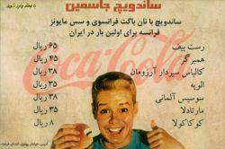 منوی اولین ساندویچی در ایران