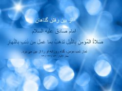 از بین رفتن گناهان ؛ نماز شب مؤمن ، گناه روزانه او را از بین می برد.