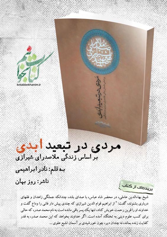 مردی در تبعید ابدی-زندگی نامه ملاصدرا-یک رمان فوق العاده از نادر ابراهیمی از دستش ندین!