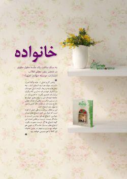 کتاب فوق العاده «خانواده»!  برای آشنایی بیشتر به سایت ما مراجعه کنید: matnbook.ir