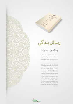 رسایل آقا مجتبی! اگر دنبال یک کتاب ساده و به درد بخور هستین تهیش کنین!