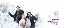 جشنواره برف