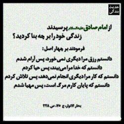#اما صادق #رزق #خدا #حیا