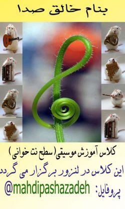 زمان آموزش و سوالات از این قبیل فقط در پروفایل mahdipashazadeh پاسخ داده خواهد شد.با تشکر