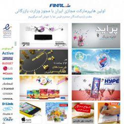 """برای اولین بار در ایران سایت فیس نما """"هایپرمارکت مجازی فینال"""" را به بازدیدکنندگان محترم خود پیشنهاد میکند … http://final.ir/"""
