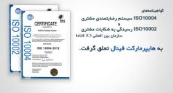 گواهینامه های 1-فینال دریافت گواهی نامه ISO 10002 : شرکت هفت سین دارای گواهینامه مدیریت شکایات مشتریان ISO10002 می باشد2-دریافت گواهی نامه ISO 10004 : شرکت هفت سین دارای گواهینامه اندازه گیری سطح رضایت مشتریان ISO10004 می باشد…
