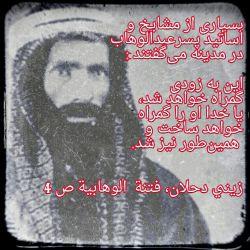 #وهابیت               #محمدبن عبدالوهاب