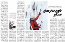 زهره عبداله خانی، بانوی صخره های نفس گیر