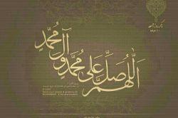 امروز جمعه است... شاید با یک صلوات تو... او لبخند بزند.... الهم صل علی محمد وال محمد وعجل فرجهم....