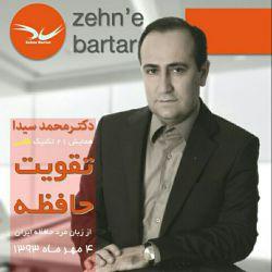 رزرو همایش ذهن برتر (جمعه 4 مهر 93) آغاز شد. http://www.zehnebartar.com/servicepage.aspx?sId=58
