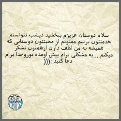 سلام وقتتون بخیر...التماس دعا :(((((