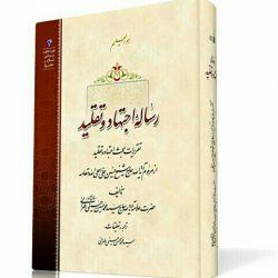 رساله اجتهاد و تقلید، تألیف مرحوم علامه سید محمّد حسین حسینی طهرانی (ره)