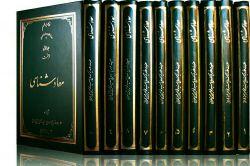 دوره معادشناسی، بهترین مرجع آشنایی با معاد، تألیف مرحوم علامه سید محمّد حسین حسینی طهرانی (ره)