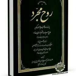 کتابی که مقام معظم رهبری،  چندین بار آنرا مطالعه کردند