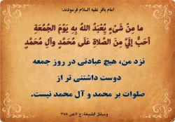 نزد من،هیچ عبادتی در روز جمعه دوست داشتنی تر از صلوات بر محمد و آل محمد نیست.