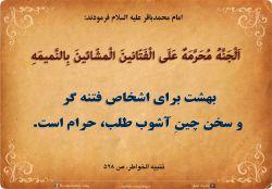 بهشت برای اشخاص فتنه گر و سخن چینِ آشوب طلب، حرام است.